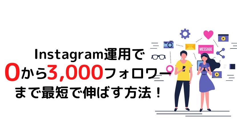 Instagram運用でゼロから3,000フォロワーまで最短で伸ばす方法!