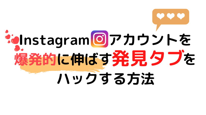 Instagramアカウントを爆発的に伸ばす発見タブをハックする方法