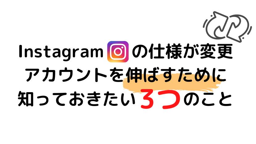 Instagramの仕様が変更。これからアカウントを伸ばすために知っておきたい3つのこと