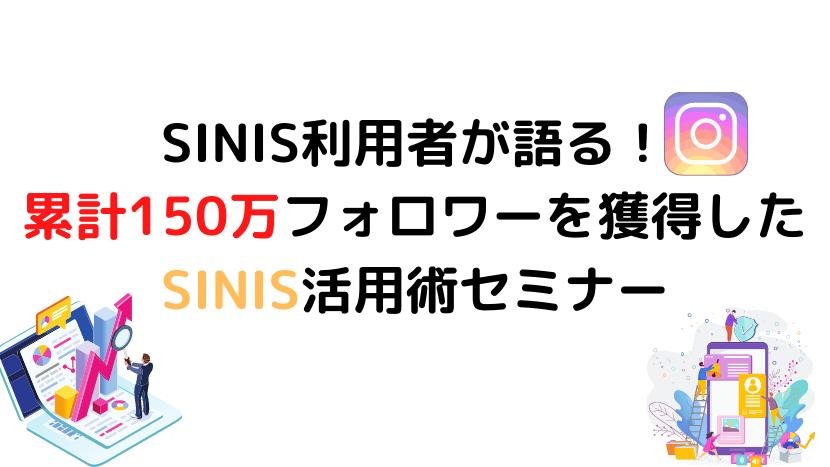 SINIS利用者が語る!累計150万フォロワーを獲得したSINIS活用術セミナー
