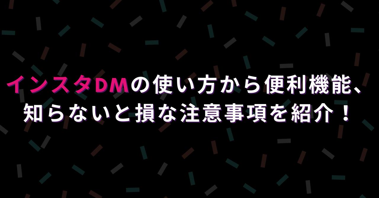 【知らないと損】インスタDMの使い方から覚えておきたい便利機能を紹介!