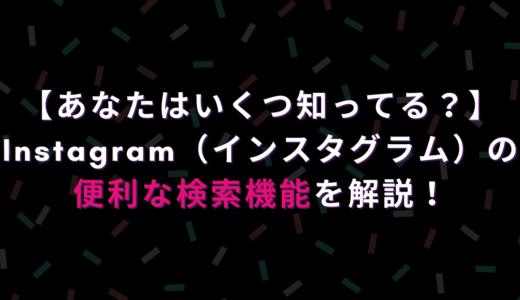 【知ってる?】Instagram(インスタグラム)の便利な検索機能を解説!
