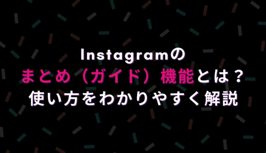 Instagramのまとめ(ガイド)機能とは?使い方をわかりやすく解説