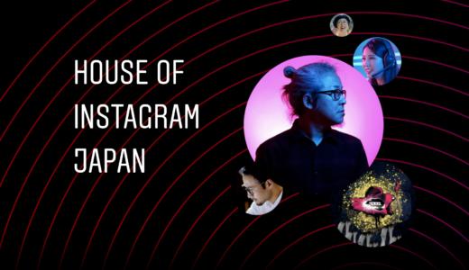 House of Instagram2021|完全要約。今後企業や個人がすべきことまで解説!!