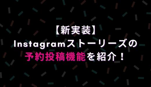 【新実装】Instagramストーリーズの予約投稿機能を紹介!